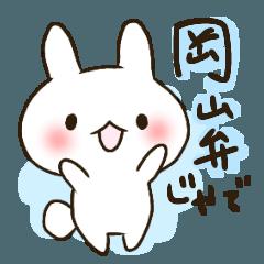 岡山弁のうさぎちゃん