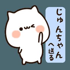 届け☆『じゅんちゃん』へ送る名前スタンプ