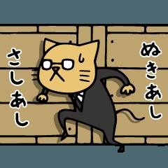 Do your best. Agent cat