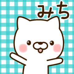 ☆みち☆さんのお名前スタンプ