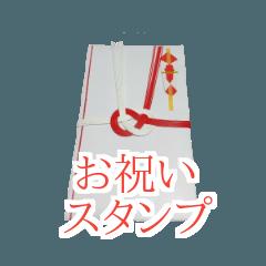 のし袋のスタンプ