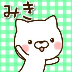☆みき☆さんのお名前スタンプ