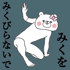 『みく』ちゃん専用名前スタンプ!