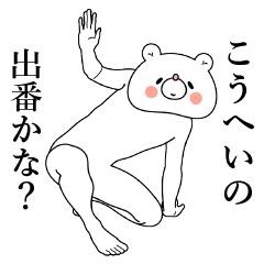 『こうへい』くん専用名前スタンプ!
