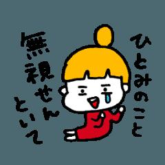 大阪のひとみちゃん