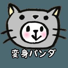 変身パンダ(ありがとう&了解)