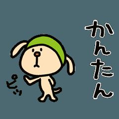 ちっこい犬(基本セット)
