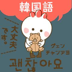 オシャレ女性6 -鶏が教える韓国語-