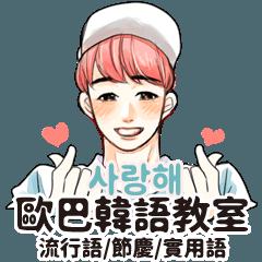 韓国語を習いましょう!