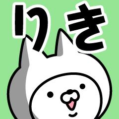 【りき】の名前ねこ