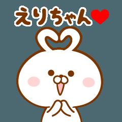 ♥愛しのえりちゃん♥に送るスタンプ