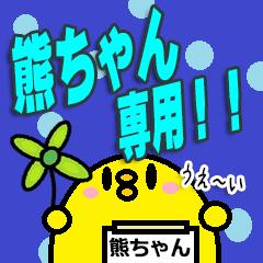 熊ちゃん専用!!