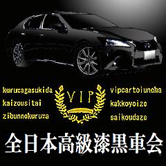 全日本高級漆黒車会(麗)
