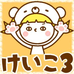 お名前スタンプ【けいこ】Vol.3