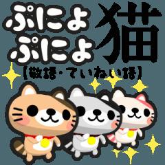 動くぷにょぷにょ猫【敬語・ていねい語】