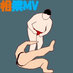 相撲MV2