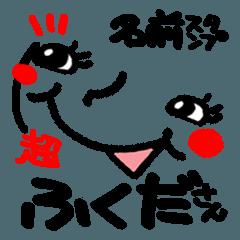 [LINEスタンプ] 【名前】 フクダが使えるスタンプ。 (1)