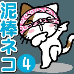 泥棒ネコ Vol.4