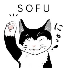タキシード猫のそふ