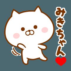 ♥愛しのみきちゃん♥に送るスタンプ