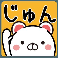 【じゅん/ジュン】さんが使う名前スタンプ