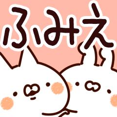 【ふみえ】専用
