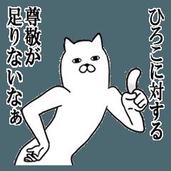【ひろこ/ヒロコ】が使う面白名前スタンプ