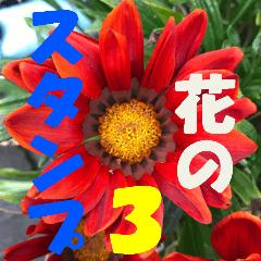 花のスタンプ3