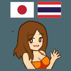 コヨーティーの気持ちタイ語日本語トーク
