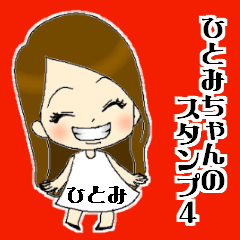 ひとみちゃんのスタンプ4