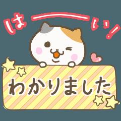 優しい敬語のかわいいネコちゃんスタンプ