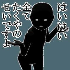 たくや・タクヤさん用の名前スタンプ【2】