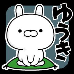 ■■ゆうき専用■■名前スタンプ【1】