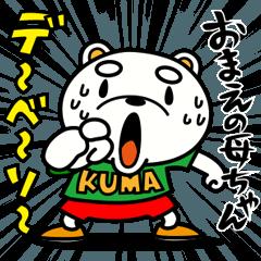 私、ホワイ島の白熊権三郎と申します。