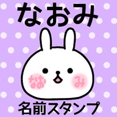 なおみ@名前スタンプ