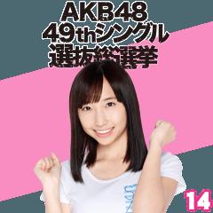 AKB48 選抜総選挙がんばるぞ!スタンプ 14
