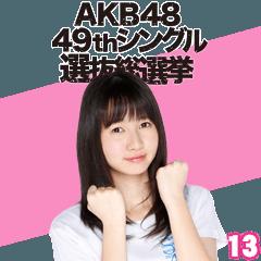 AKB48 選抜総選挙がんばるぞ!スタンプ 13