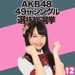 AKB48 選抜総選挙がんばるぞ!スタンプ 12