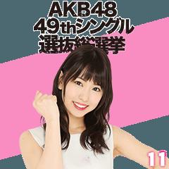 AKB48 選抜総選挙がんばるぞ!スタンプ 11