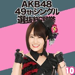 AKB48 選抜総選挙がんばるぞ!スタンプ 10