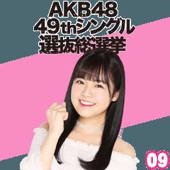 AKB48 選抜総選挙がんばるぞ!スタンプ 09