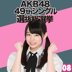 AKB48 選抜総選挙がんばるぞ!スタンプ 08