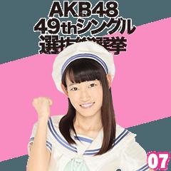 AKB48 選抜総選挙がんばるぞ!スタンプ 07