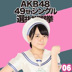 AKB48 選抜総選挙がんばるぞ!スタンプ 06