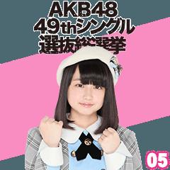 AKB48 選抜総選挙がんばるぞ!スタンプ 05