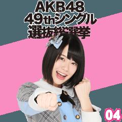 AKB48 選抜総選挙がんばるぞ!スタンプ 04