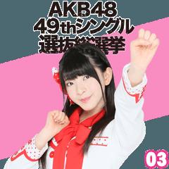 AKB48 選抜総選挙がんばるぞ!スタンプ 03