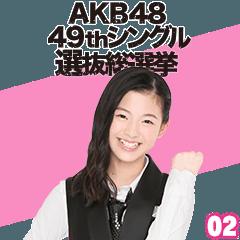 AKB48 選抜総選挙がんばるぞ!スタンプ 02
