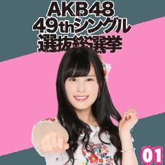 AKB48 選抜総選挙がんばるぞ!スタンプ 01