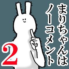 まりちゃんが使う名前スタンプ 2